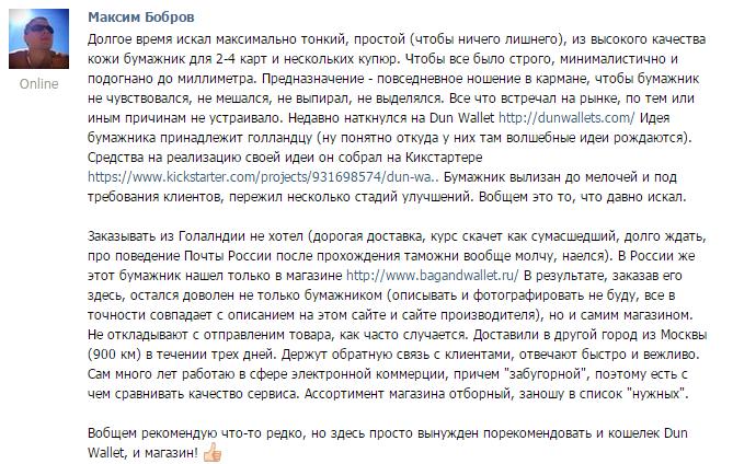 Отзывы_2___Кошельки_Bellroy.png