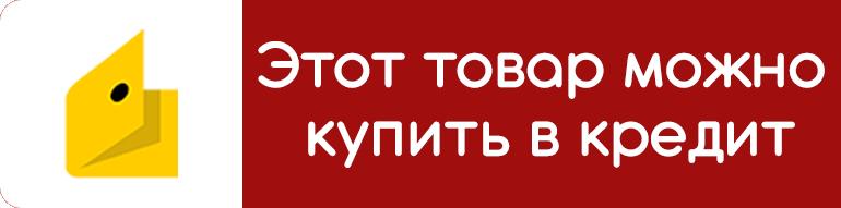 Кнопка_кредита.png