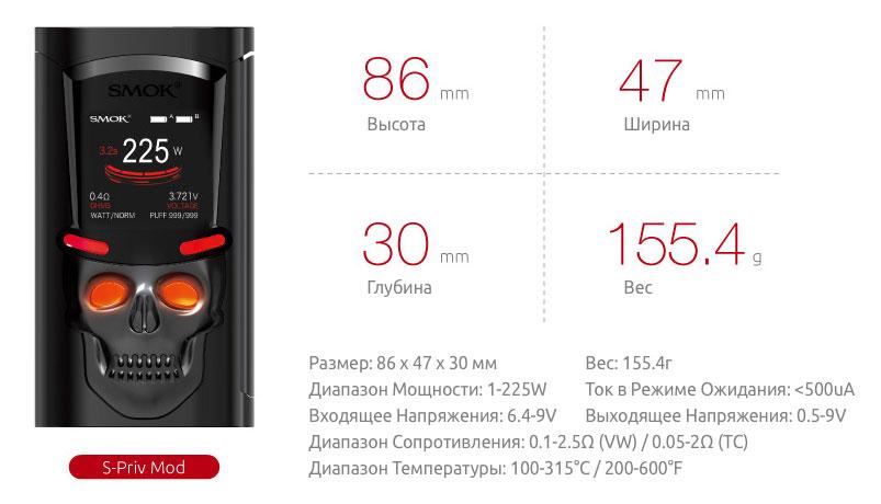 Спецификация Боксмода SMOK S-Priv