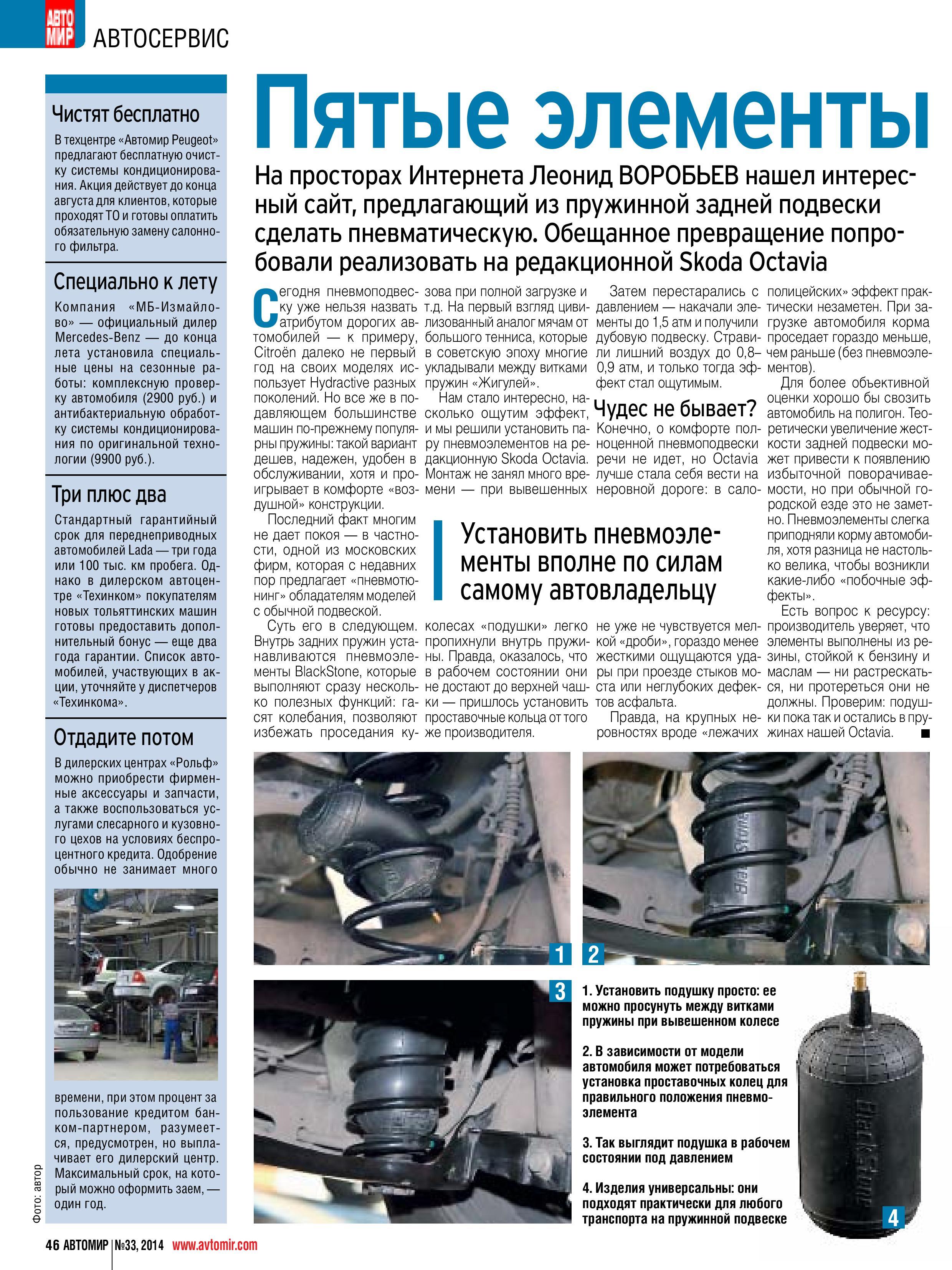 Статья_в_Автомире