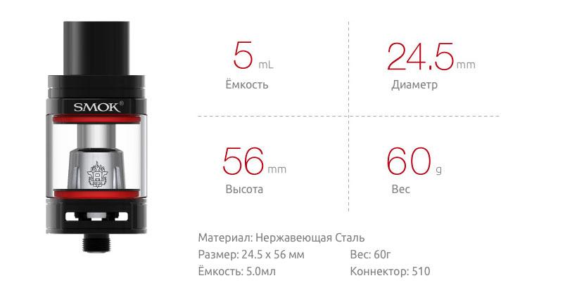 Спецификация Атомайзера SMOK TFV8 Big Baby Light Edition