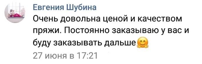 Отзыв Евгения Шубиина:Очень довольна ценой и качеством пряжи. Постоянно заказываю у вас и буду заказывать дальше🤗