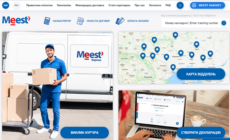 Почтово-логистический оператор Мист Экспресс
