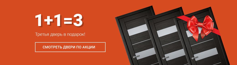 Гигант двери Тюмень - 1+1=3