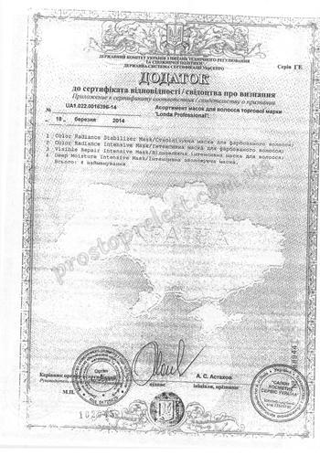 Сертификат качества Londa