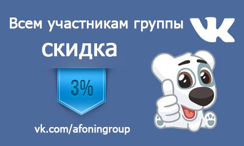 скидка 3% всем участникам группы ВК