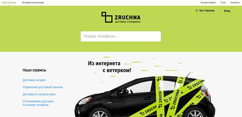 Служба доставки для интернет-магазиновZruchna