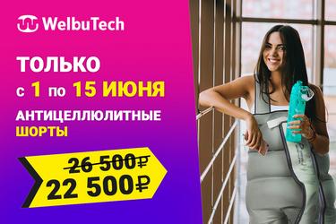 Скидки на массажёры WelbuTech в комплекте с шортами и манжету отдельно