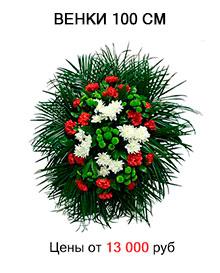 Венки из живых цветов 100 см