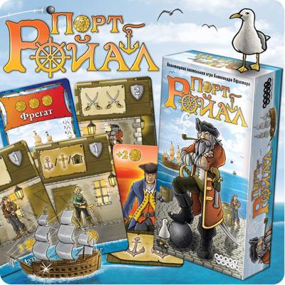 port-royal-box-1.jpg