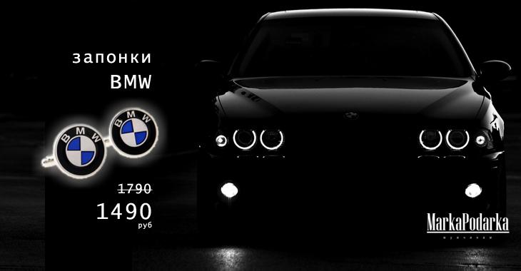 Запонки_BMW.jpg