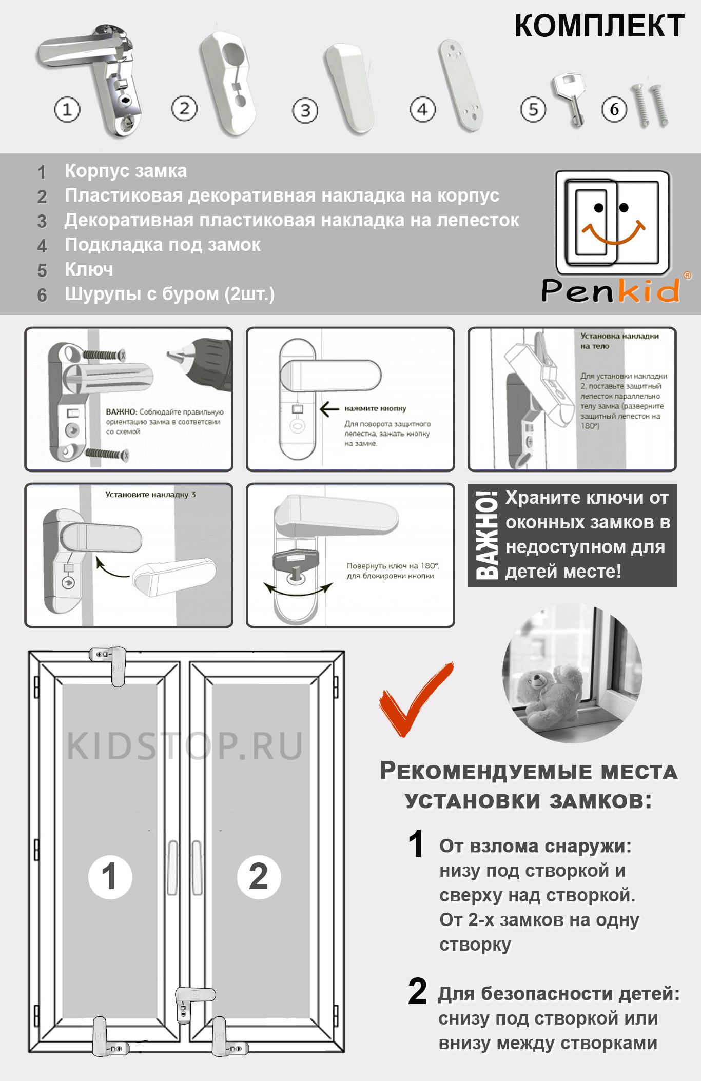 penkid sash lock информация о оконном замке