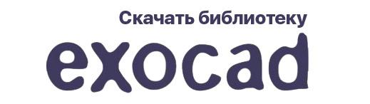 Библиотеки-CAD-CAM-ExoCad