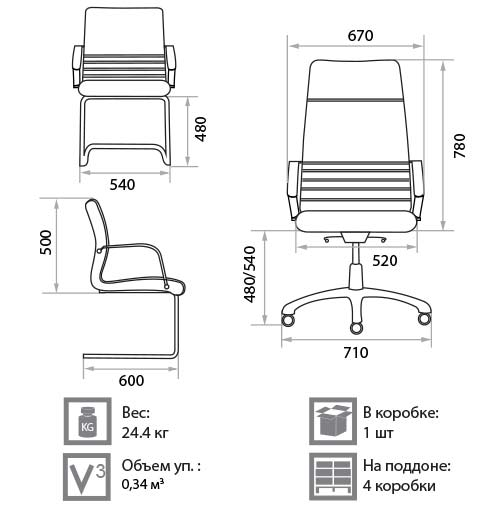 Кресло Кроно размеры