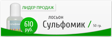 small_Сульфомик_610.png.png