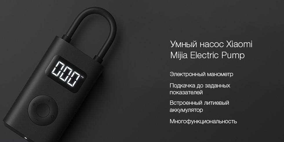 Умный насос Xiaomi Mijia Electric Pump