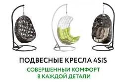 Баннер_кресла_для_goroddacha.ru.jpg