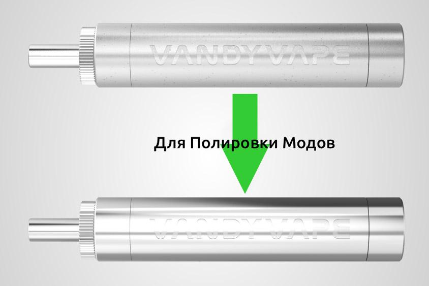 Полирующий инструмент Vandy Vape
