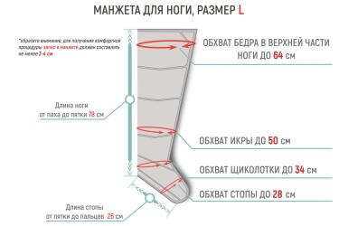Размеры манжет для ног Gapo Multi-5 Ivory