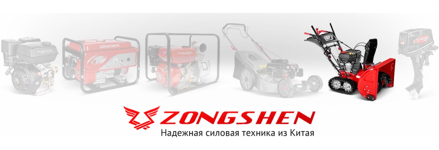 Техника Zongshen