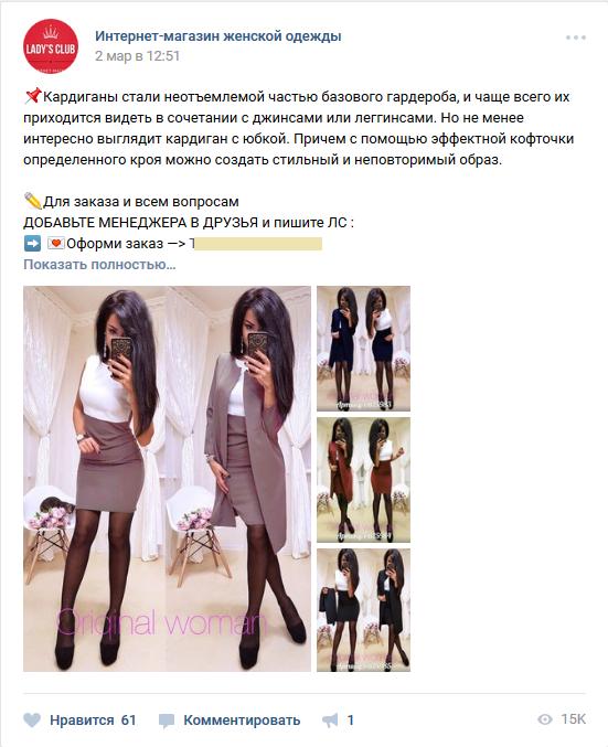 Группа интернет-магазина женской одежды