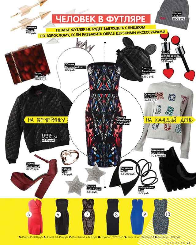 Серьги From the Heart Arrow Red от английского бренда Jennifer Loiselle журнале ELLE Girl декабрь 2014 г.