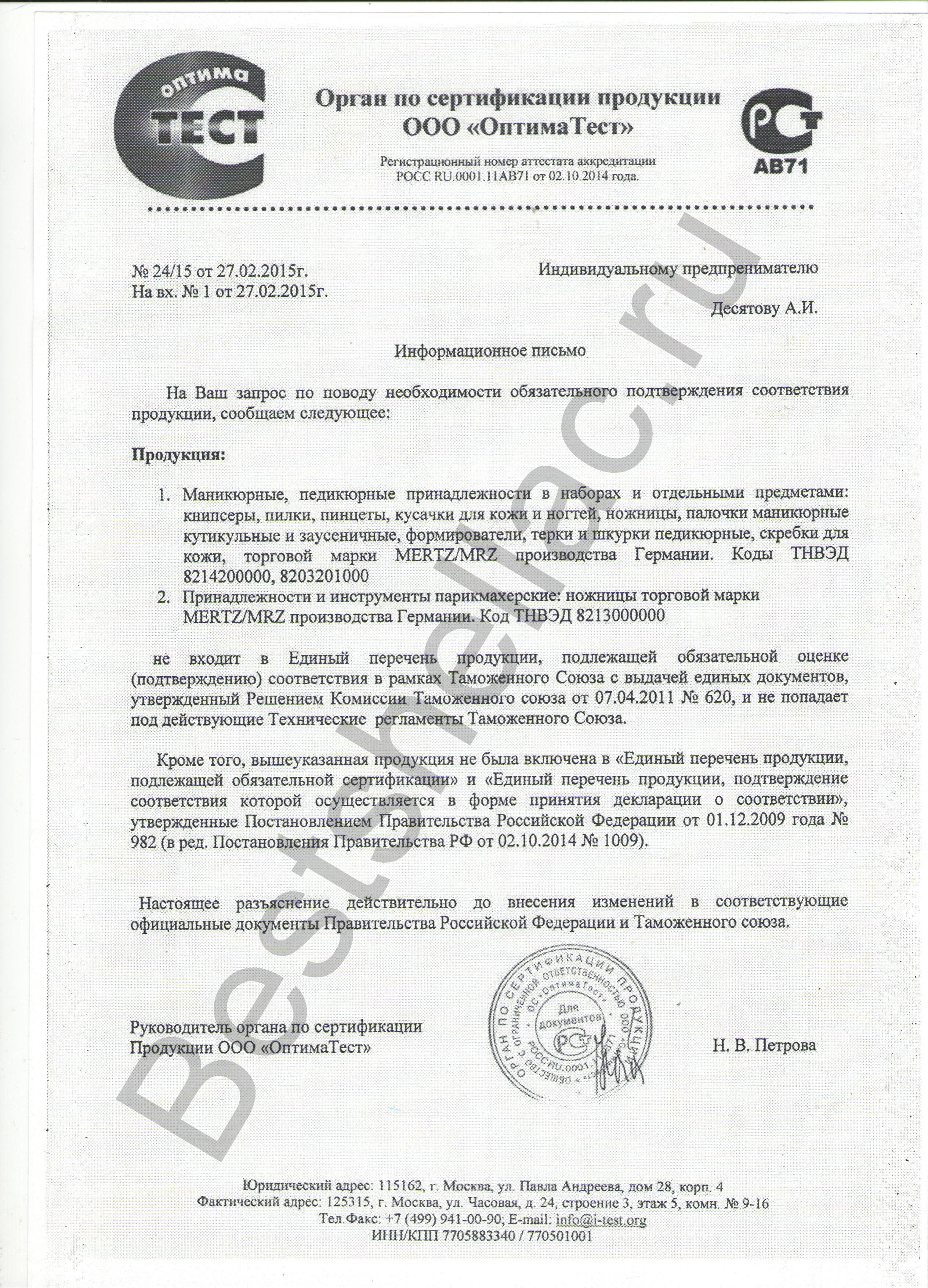 1мертц_сертификат-вод.jpg