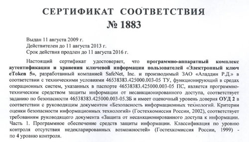 eToken ФСТЭК 1883