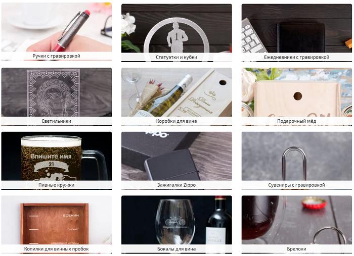 Ассортимент товаров на сайте по продаже сувениров