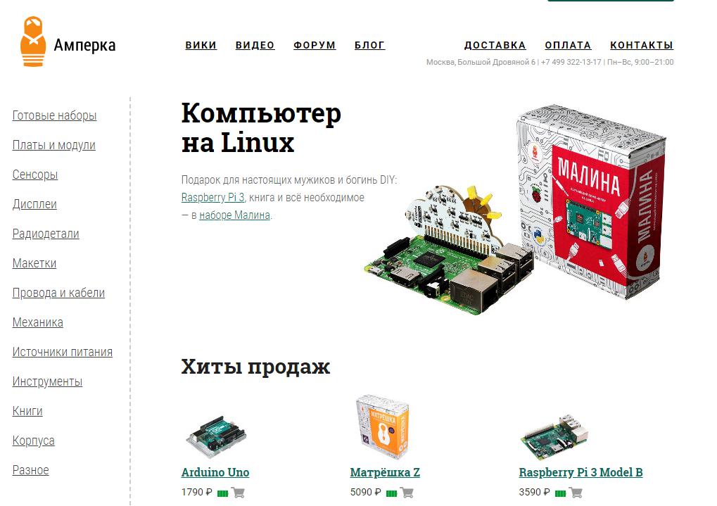 Интернет-магазин робототехники «Амперка»