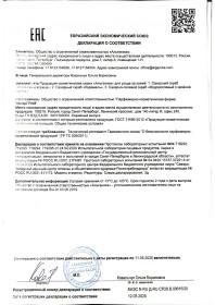 Декларация соответствия Альганика