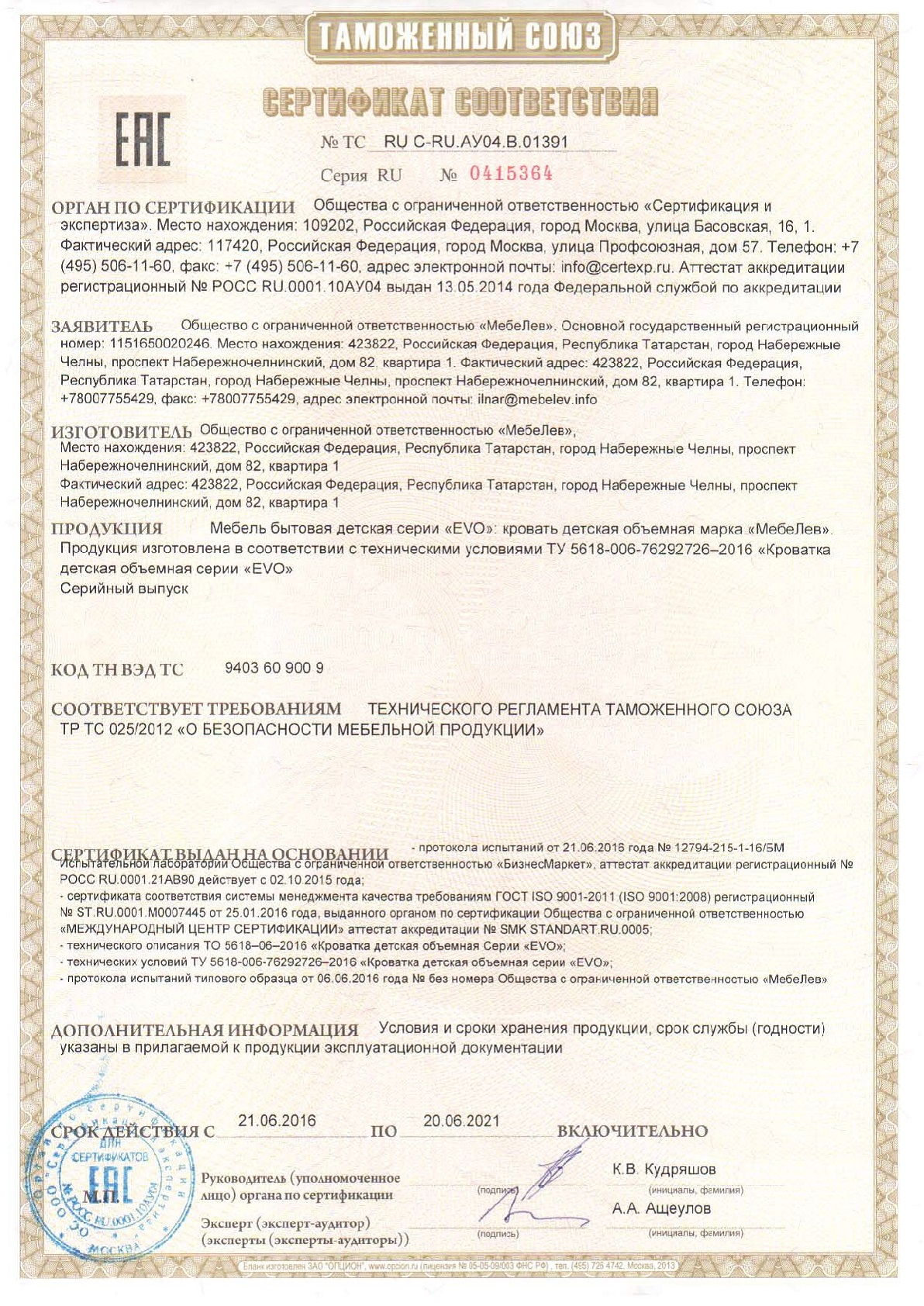 003_Сертификат_соответсвия_на_EVO-001.jpg