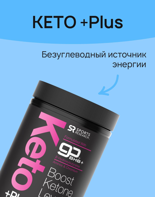KETO Plus - Безуглеводный источник энергии