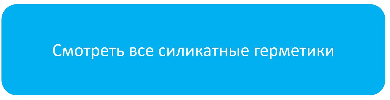 кнопка_силикатные_герметики.png