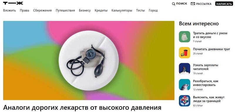 Тинькофф-журнал