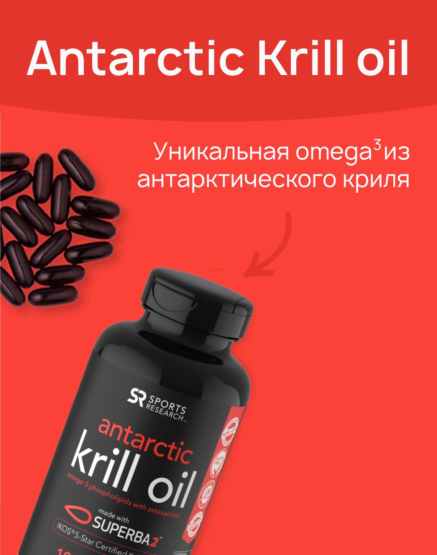 KRILL Oil - Уникальная omega3 из антарктического криля
