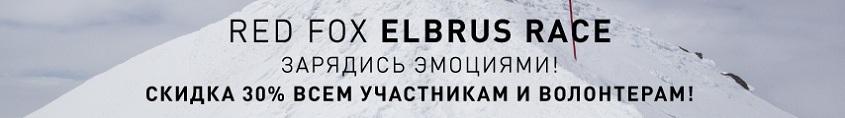 Red Fox Elbrus Race 2017!