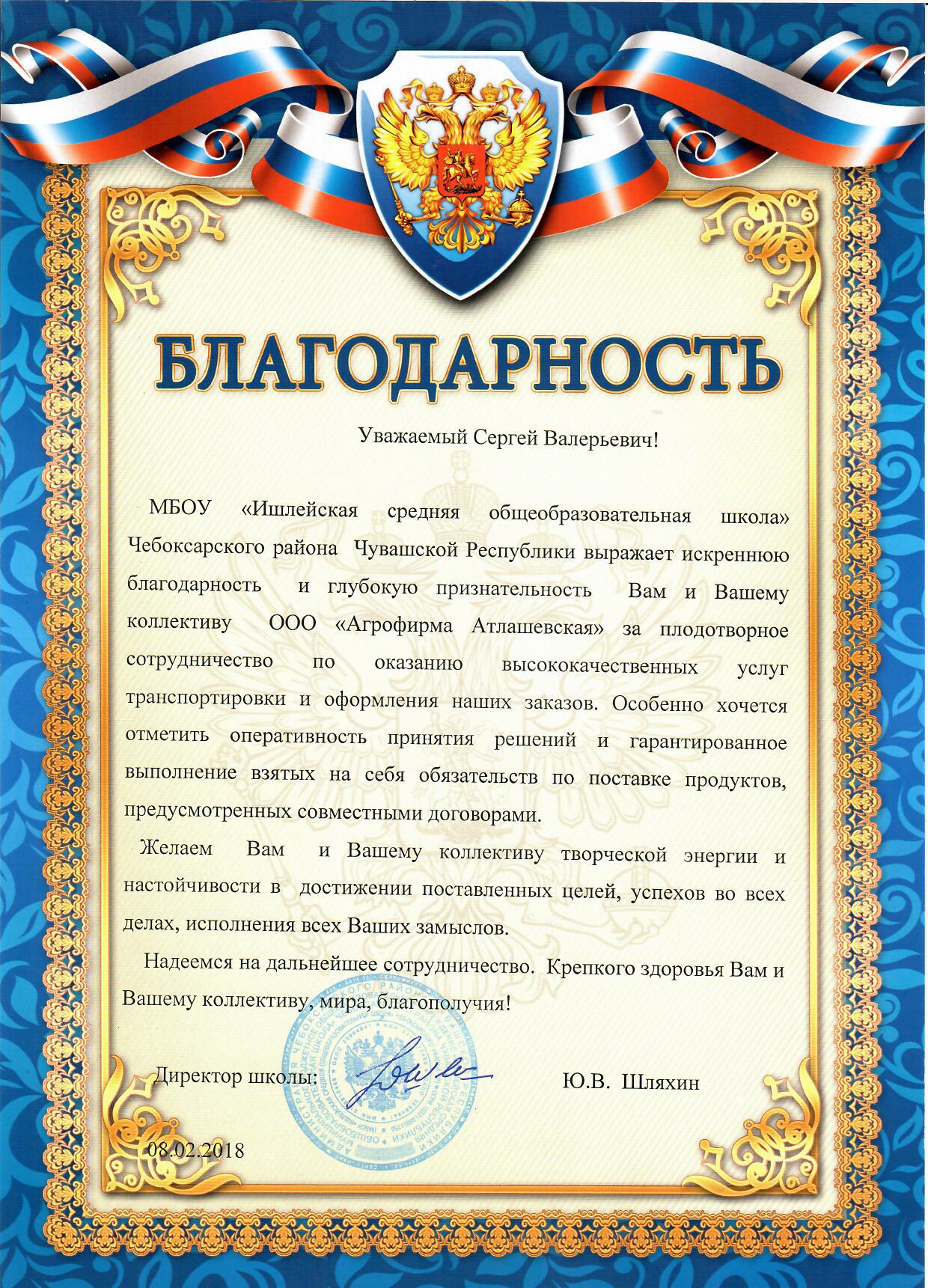 https://static-ru.insales.ru/files/1/5940/4904756/original/Благодарственное_письмо_МБОУ_Ишлейская_СОШ.jpg