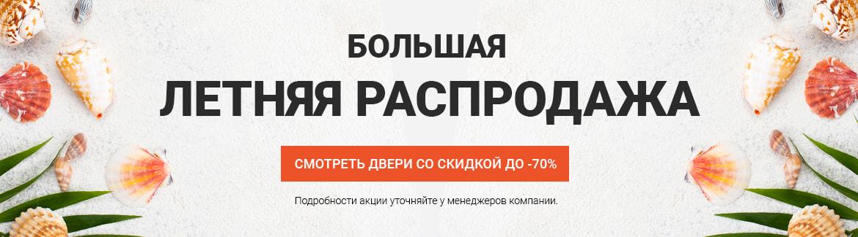 Гигант двери Барнаул - Летняя распродажа