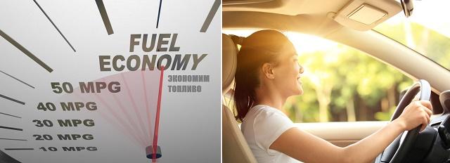 Экономия топлива на машине