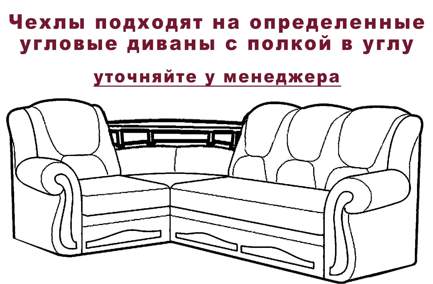 угол_с_полкой.jpg