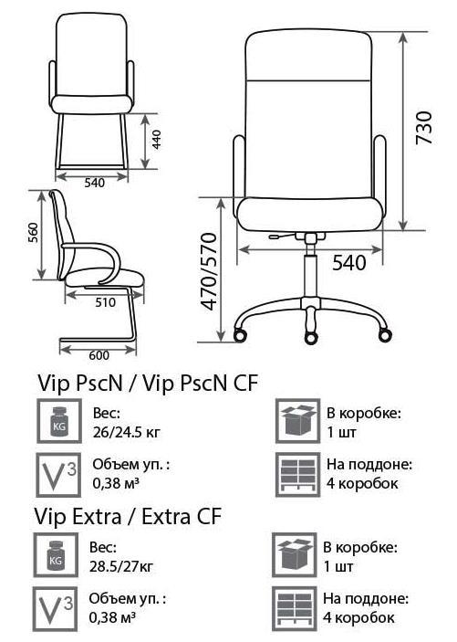 Кресло Вип размеры