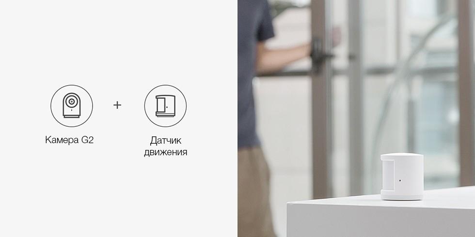 IP-камера Aqara Smart Camera G2 Gateway (ZNSXJ12LM)