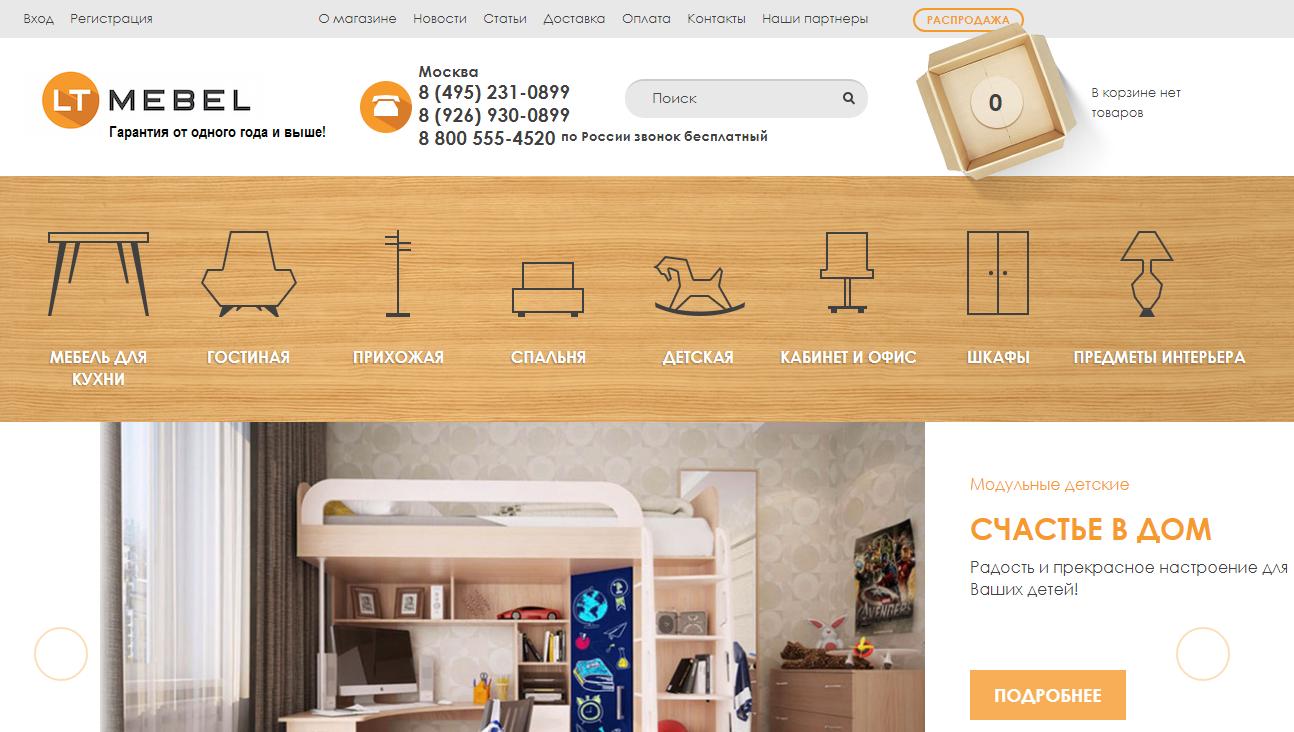 Интернет-магазин мебели LT-MEBEL.RU