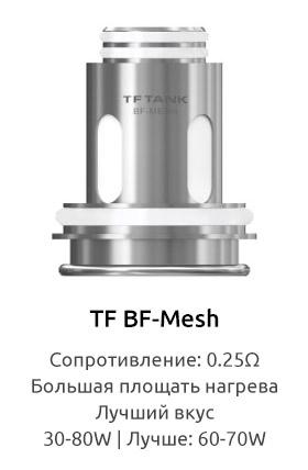Испаритель SMOK TF BF-Mesh