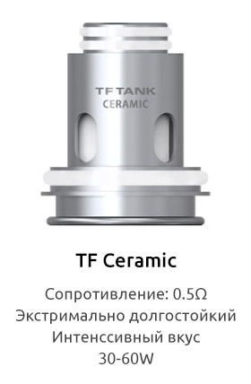 Испаритель SMOK TF Ceramic