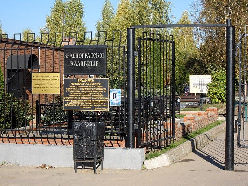 кладбище в Зеленограде