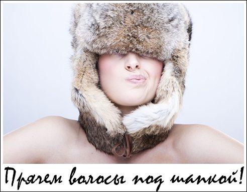 как носить шапку зимой