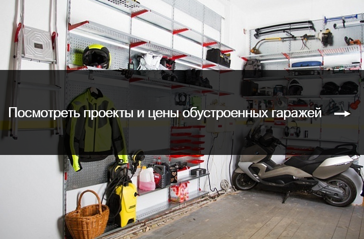 Обустройство_гаража_avtobardak_net.png