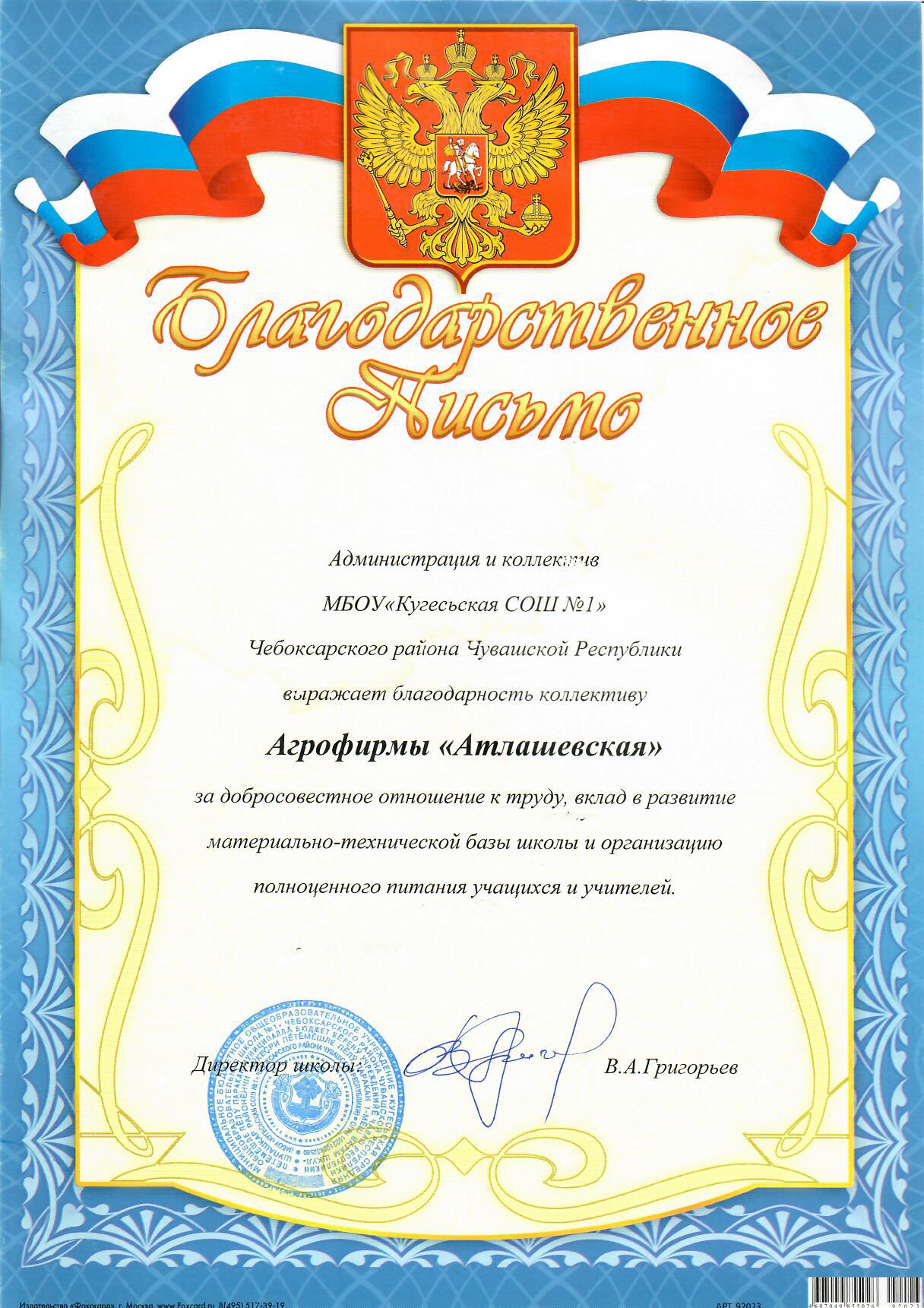 https://static-ru.insales.ru/files/1/6049/4904865/original/Kugesi-SOSH.jpg